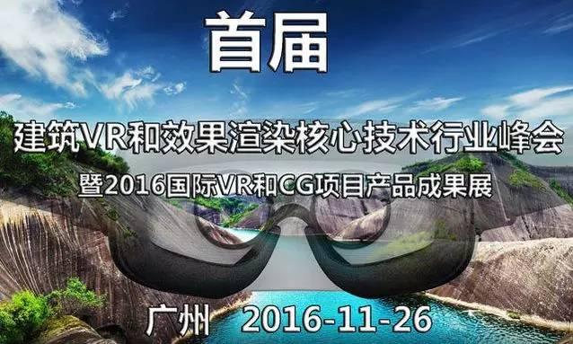 中国首届建筑VR和效果渲染核心技术行业峰会